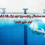 نخستین جلسه هماهنگی برگزاری پانزدهمین دوره مسابقات قهرمانی باشگاههای شنای کشور ((جام خلیج فارس))  30 آبان ۱۳۹۶ برگزار می شود.