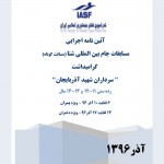 آئین نامه اجرایی مسابقات بینالمللی شنا جام گرامیداشت سرداران شهید آذربایجان به میزبانی شهر تبریز اعلام شد.