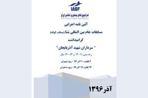 آئین نامه اجرایی مسابقات بینالمللی شنا جام سرداران شهید آذربایجان
