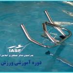 کمیته آموزش فدراسیون اسامی قبول شدگان نخستین دوره ورزش در آب که آبان ماه سال ۱۳۹۶ برگزار شد را منتشر کرد.