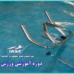 نخستین دوره ورزش در آب  ویژه بانوان 20 الی 25 آبان 1396 برگزار خواهد شد.