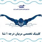 اسامی 43 نفر واجدین شرایط حضور در کلینیک تخصصی شنا ویژه مربیان درجه 1 که هفته آینده برگزار میشود اعلام شد.