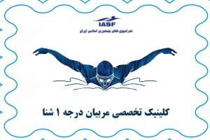 کلینیک تخصصی مربیان شنا ویژه 43 نفر از مربیان درجه 1 برگزار میشود + اسامی