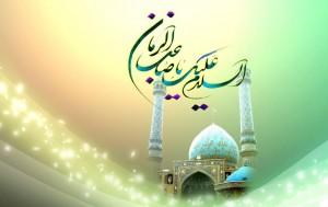 آغاز امامت و ولايت حضرت مهدي موعود (عج) مبارک باد