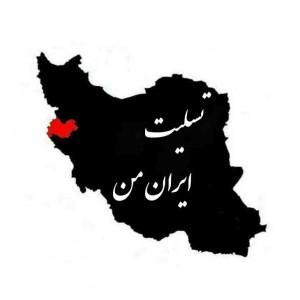 پیام تسلیت خانواده شنا برای زلزلهزدگان کرمانشاه