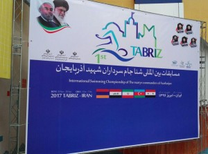 مسابقات شنای بین المللی  جام سرداران شهید آذربایجان  در تبریز آغاز شد
