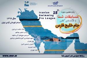 رونمایی از پوستر پانزدهمین دوره مسابقات شنا باشگاههای کشور