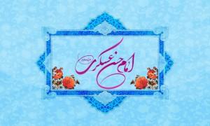 ولادت امام حسن عسكری (ع) مبارک باد
