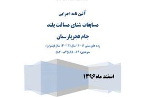 آئین نامه اجرایی مسابقات شنا مسافت بلند جام فجر پارسیان