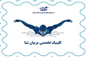 برگزاری دوره کلینیک تخصصی مربیان شنا (گروه اول+اعلام اسامی)