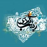 پنجم جمادی الاول سالروز ولادت حصزت زینب کبری (سلام الله علیها) اسوه ایثار و استقامت و روز پرستار مبارک باد.