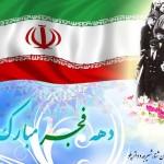 فدراسیون شنا در پیامی آغاز یوم الله دهه مبارک فجر و چهل و یکمین بهار انقلاب را به خانواده شنا و ملت شریف ایران تبریک گفت.