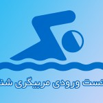 اسامی اشخاصی که میتوانند در تست ورودی مربیگری درجه ۳ شنا بانوان شرکت کنند اعلام شد، این تست روز یک شنبه (13 اسفند ماه ۱۳۹۶) برگزار میشود.