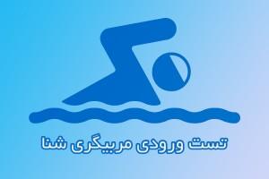 برگزی تست ورودی مربیگری شنا در هفته آینده ویژه بانوان و آقایان