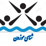کمیته آموزش فدراسیون اسامی قبول شدگان مربیگری درجه 3 شنای موزون بانوان را اعلام کرد.