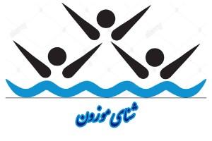 برگزاری جلسه کمیته فنی شنای موزون