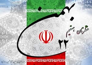 فرا رسیدن 22 بهمن سالروز پیروزی انقلاب اسلامی ایران گرامی باد