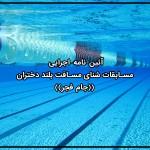 مسابقات شنا مسافت بلند رده سنی 13-17 سال تحت عنوان جام فجر  در بخش دختران از 10 الی 13 اسفند 1396 برگزار میشود.