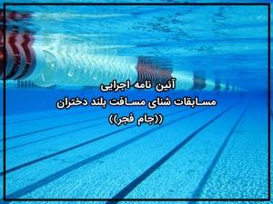 آئین نامه اجرایی مسابقات شنا مسافت بلند دختران ((جام فجر))