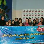 اولین دوره مسابقات شنا بین باشگاهی دختران استان سیستان و بلوچستان به مناسبت گرامیداشت دهه مبارک فجر با حضور 7 تیم برگزار شد.