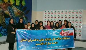 برگزاری اولین دوره مسابقات شنا بین باشگاهی دختران سیستان و بلوچستان