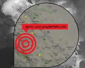 پیام تسلیت خانواده شنا برای جانباختگان سقوط هواپیمای تهران-یاسوج