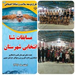 برگزاری مسابقات شنا طرح توسعه نشاط اجتماعی خراسان جنوبی