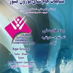 مسابقات شنای موزون کشور در چهار رده سنی دختران به میزبانی استان تهران استخر قهرمانی آزادی از صبح امروز(پنجشنبه) آغاز شد.