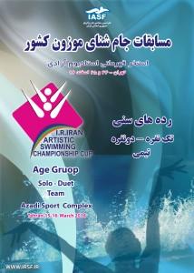 رونمایی از پوستر مسابقات شنای موزون کشور سال ۱۳۹۶