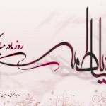 میلاد  با سعادت سرور بانوان جهان صدیقه کبری، حضرت فاطمه زهرا (سلام الله علیها) و گرامیداشت مقام زن و روز مادر مبارک باد.
