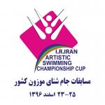 مسابقات جام شنای موزون کشور  در چهار رده سنی دختران روز های پنجشنبه و جمعه ( 24و 25اسفند 1396) برگزار و در پایان تیمهای برتر این دوره از رقابتها مشخص شدند.