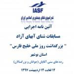 مسابقات شنا آبهای آزاد بزرگداشت روز ملی خلیج فارس (ردههای سنی 14 تا بالای 70 سال) ویژه آقایان از 12 الی 14  اردیبهشت 1397  در خط ساحلی استان بوشهر برگزار خواهد شد.