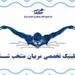 کلینیک تخصصی مربیان منتخب شنا کشور روز دوشنبه سوم اردیبهشت 1397 در استخر قهرمانی مجموعه ورزشی آزادی برگزار میشود  .