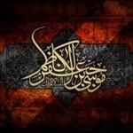سالروز شهادت امام موسی کاظم (ع)بر تمامی شیعیان آن حضرت تسلیت باد.