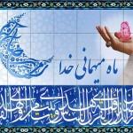 فدراسیون شنا حلول ماه مبارک رمضان، ماه مهمانی خدا را به عموم هموطنان تبریک و تهنیت عرض میکند.
