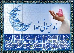 فرا رسیدن ماه مبارک رمضان بر تمامی مسلمانان جهان گرامی باد