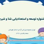 جشنواره توسعه و استعدادیابی شنا و شیرجه  در رده سنی زیر 14 سال روز جمعه(یکم تیر 1397) در بخش پسران به میزبانی استخر قهرمانی آزادی تهران برگزار خواهد شد.