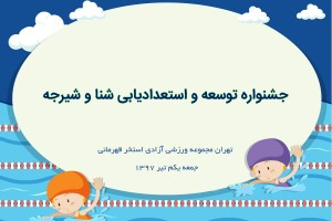 جشنواره توسعه و استعدادیابی شنا و شیرجه رده سنی زیر 14 سال