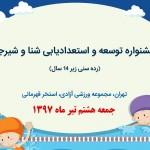 جشنواره توسعه و استعدادیابی شنا و شیرجه  در رده سنی زیر 14 سال روز جمعه(هشتم تیر 1397) در بخش پسران به میزبانی استخر قهرمانی آزادی تهران برگزار خواهد شد.