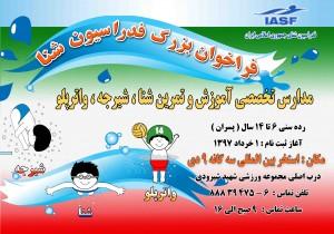 آموزش شنا، شیرجه و واترپلو در استخر بین المللی ۹دی