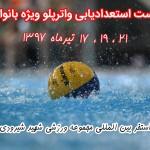 تست استعدادیابی واترپلو ویژه بانوان به مدت سه روز در استخر بین المللی مجموعه ورزشی شهید شیرودی برای تمامی رده های سنی برگزار میشود.