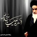 ۱۴ خرداد سالگرد عروج ملکوتی حضرت امام خمینی(ره) بنیانگذار جمهوری اسلامی ایران تسلیت باد.