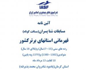 آئین نامه مسابقات شنا قهرمانی استانهای برتر کشور _کرمان