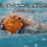 دستورالعمل اجرايي برگزاري جشنواره واترپلو پسران جام شهدای غواص ( رده سنی 11-12 سال) به میزبانی شهر زنجان اعلام شد.