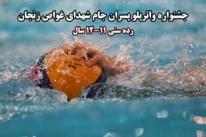 دستورالعمل اجرايي جشنواره واترپلو پسران جام شهدای غواص زنجان ( رده سنی 11-12 سال)