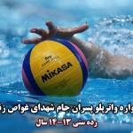 دستورالعمل اجرايي برگزاري جشنواره واترپلو پسران جام شهدای غواص ( رده سنی 13-14 سال) به میزبانی شهر زنجان اعلام شد.