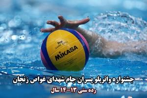 دستورالعمل اجرايي جشنواره واترپلو پسران جام شهدای غواص زنجان ( رده سنی 13-14 سال)