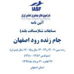مسابقات شنا مسافت بلند پسران در رده های سنی 11-17  سال با عنوان - جام زنده رود اصفهان - به میزبانی استان اصفهان برگزار میشود.