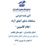 مسابقات شنای آبهای آزاد در رده های سنی آقایان  25 تا بالای 80 سال تحت عنوان جام کاسپین مازندران 17 و 18 شهریور در شهرستان بابلسر برگزار میشود.