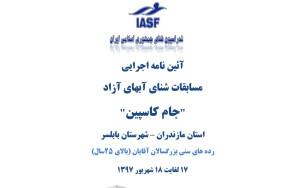 آئین نامه مسابقات شنای آب های آزاد  جام کاسپین مازندران